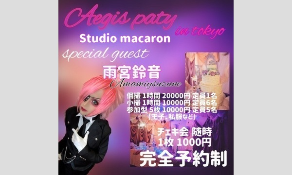 Aegis special party イケメン、美女撮影会&オフ会(チェキ会) イベント画像1