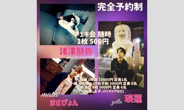 Aegis special party イケメン、美女撮影会&オフ会(チェキ会) イベント画像2