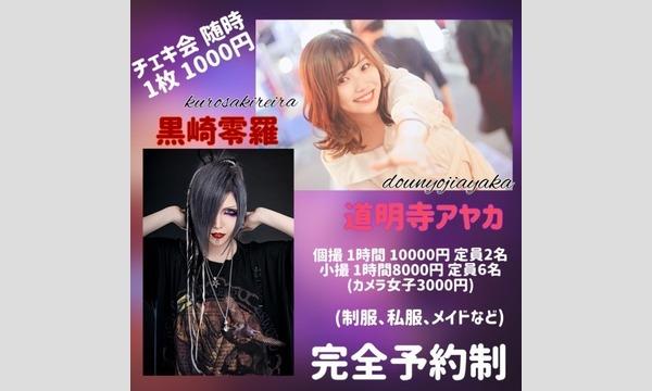 Aegis special party イケメン、美女撮影会&オフ会(チェキ会) イベント画像3