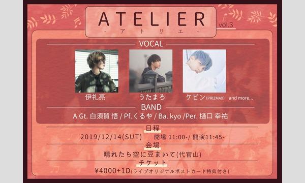 『ATELIER -アトリエ-』Vol.3 イベント画像1
