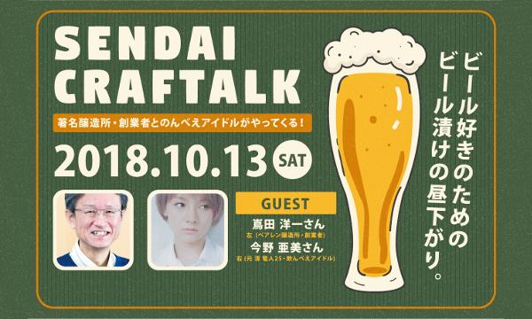 """クラフトビールトークイベント """"SENDAI CRAFTALK"""" イベント画像1"""