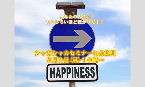 意識クリーニング!シャカシャカセミナー in 糸魚川 ★ランチ会&個人セッションあり!★ イベント画像1