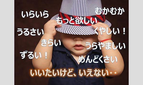 意識クリーニング!シャカシャカセミナー in 糸魚川 ★ランチ会&個人セッションあり!★ イベント画像2
