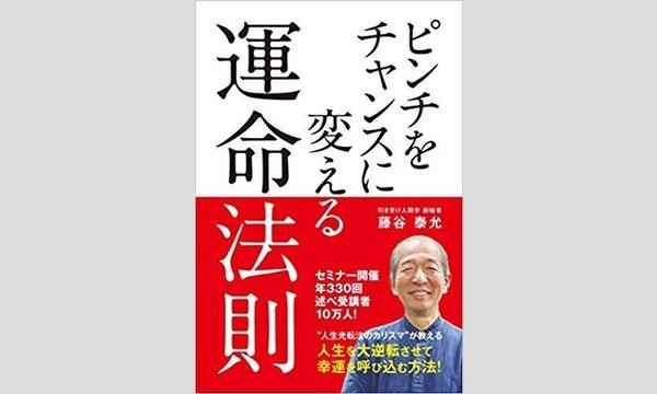 意識クリーニング!シャカシャカセミナー in 糸魚川 ★ランチ会&個人セッションあり!★ イベント画像3