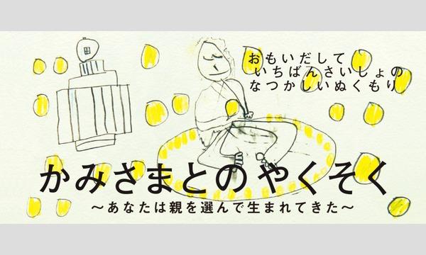 映画「かみさまとのやくそく」上映会 in 糸魚川(いといがわ) イベント画像1