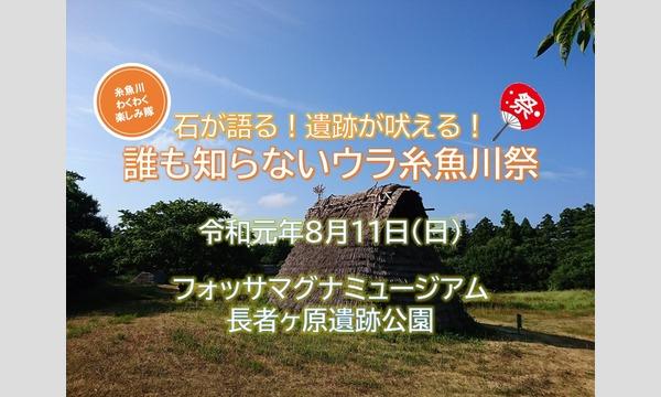 石が語る!遺跡が吠える!誰も知らないウラ糸魚川祭 イベント画像1