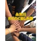 糸魚川わくわく楽しみ隊のイベント