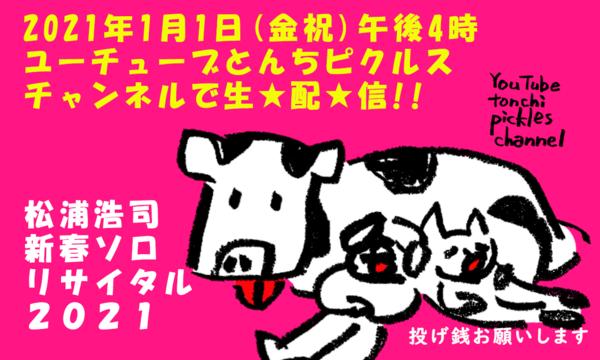 松浦浩司新春ソロリサイタル2021 イベント画像1