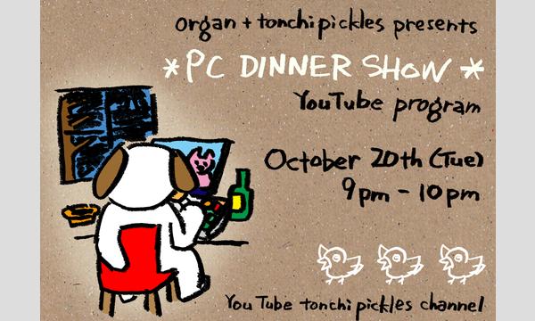 PC DINNER SHOWとんちピクルス YouTube配信 イベント画像1