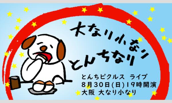 とんちピクルス ライブ イベント画像1