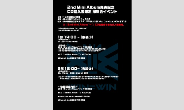 2nd Mini Album「=」発売記念 CD購入者限定 撮影会2部 イベント画像2