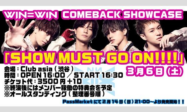 WIN=W1N COMEBACK SHOWCASE「SHOW MUST GO ON!!!!」 イベント画像1
