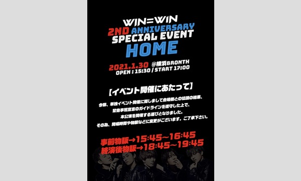 WIN=W1N 2nd Anniversary Special Event -ONLINE- 「HOME」 イベント画像2