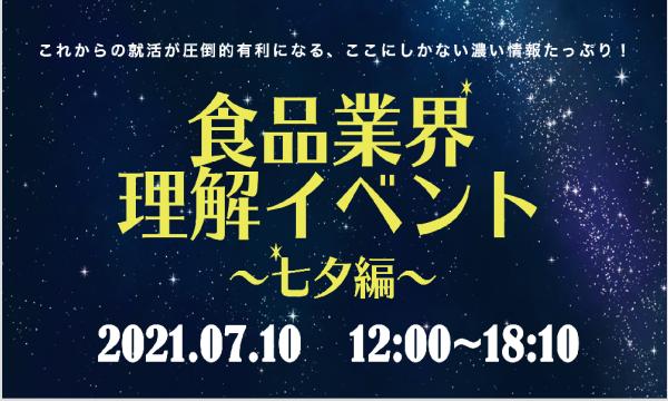 入場用QRコード:【Aコース】後半ターム(15:40-17:50) イベント画像1