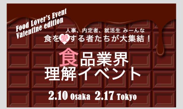 【受付②11:00〜】Tsunagaru就活 食品業界理解イベント(東京) イベント画像1