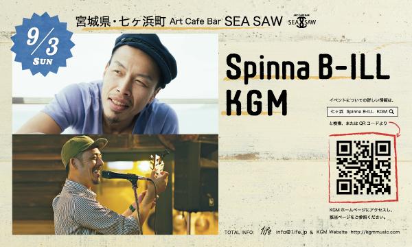 9/3(日)宮城・七ヶ浜 Spinna B-ILL & KGM LIVE イベント画像1