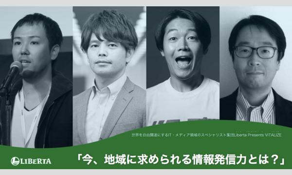 今、地域に求められる情報発信力とは? in東京イベント