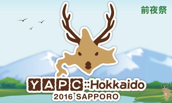 YAPC::Hokkaido 2016 SAPPORO 前夜祭 イベント画像1