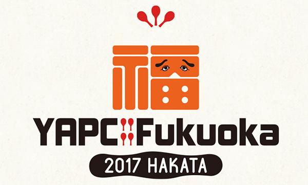 YAPC::Fukuoka 2017 HAKATA 一般・学生チケット(Tシャツつき) イベント画像1