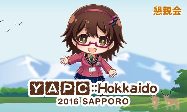 YAPC::Hokkaido 2016 SAPPORO 懇親会 イベント画像1