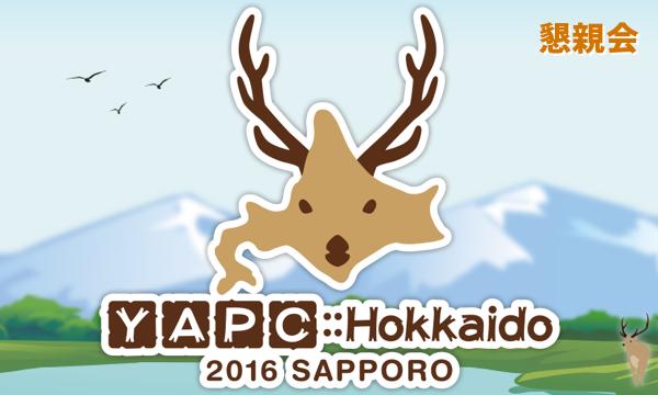 YAPC::Hokkaido 2016 SAPPORO 懇親会 イベント画像2