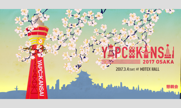 YAPC::Kansai 2017 OSAKA 懇親会 イベント画像1