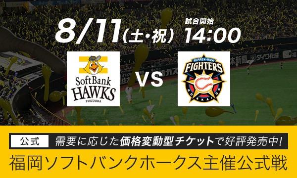 福岡ソフトバンクホークス vs 北海道日本ハムファイターズ イベント画像1