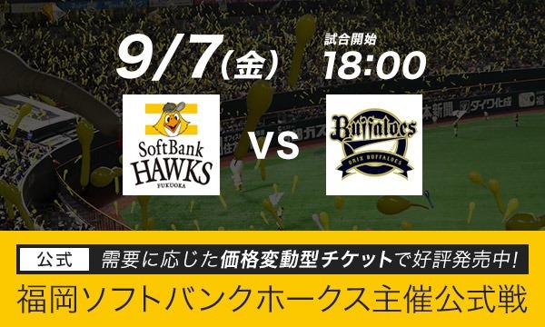 福岡ソフトバンクホークス vs オリックス・バファローズ イベント画像1