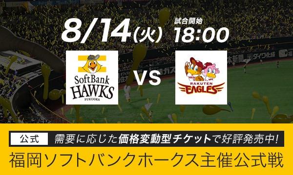 福岡ソフトバンクホークス vs 楽天イーグルス イベント画像1