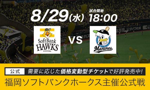 福岡ソフトバンクホークス vs 千葉ロッテマリーンズ イベント画像1