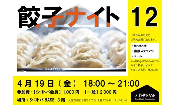 餃子ナイト Vol.12  in シゴトバBASE 北堀江 イベント画像1