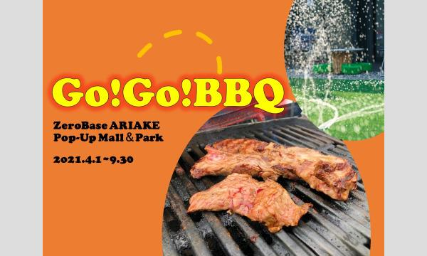 株式会社ケシオンのGo!Go!BBQ:4月14日(水)イベント