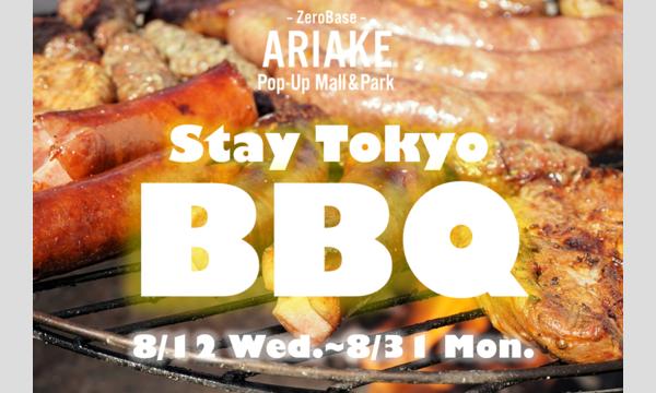 株式会社ケシオンのStay Tokyo BBQ:8月31日(月)イベント