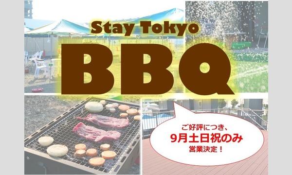 株式会社ケシオンのStay Tokyo BBQ:9月5日(土)イベント