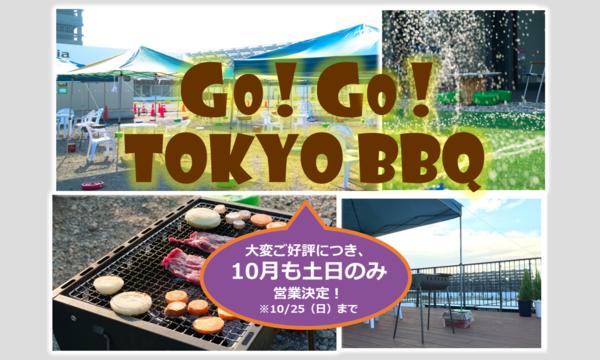株式会社ケシオンのGo!Go! TOKYO BBQ:10月3日(土)イベント