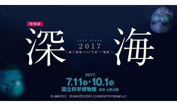 """特別展「深海2017~最深研究でせまる""""生命""""と""""地球""""~」イベント"""