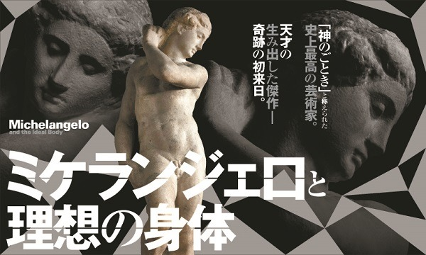 読売新聞 東京本社のMichelangelo and the Ideal Bodyイベント
