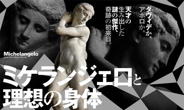 ミケランジェロと理想の身体イベント