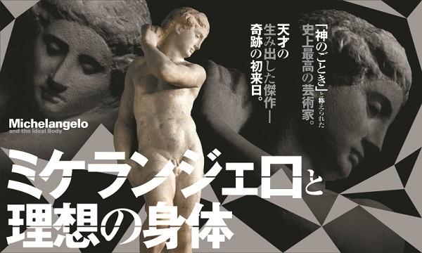 ミケランジェロと理想の身体 イベント画像1