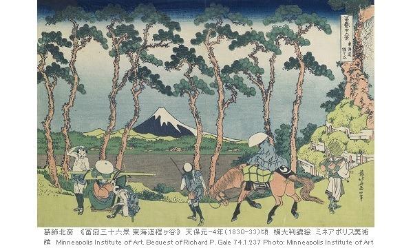 Hokusai and Japonisme イベント画像2