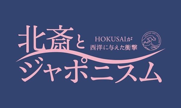 北斎とジャポニスム HOKUSAIが西洋に与えた衝撃イベント