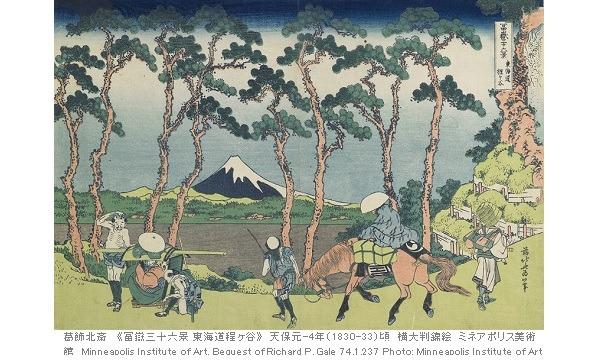 北斎とジャポニスム HOKUSAIが西洋に与えた衝撃 イベント画像2