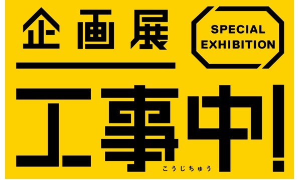 企画展 「工事中!」~立ち入り禁止!?重機の現場~イベント