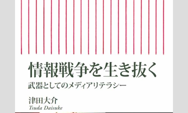 『情報戦争を生き抜く』出版記念!津田大介×米重克洋|AI報道が変える未来のジャーナリズム イベント画像2