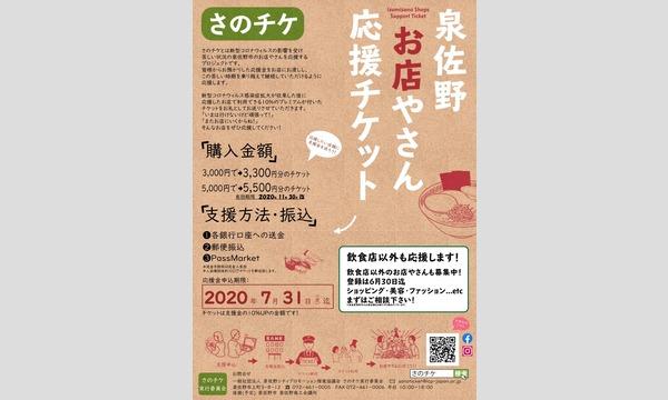 さのチケ 泉佐野お店やさん応援チケット  3000円コース イベント画像1