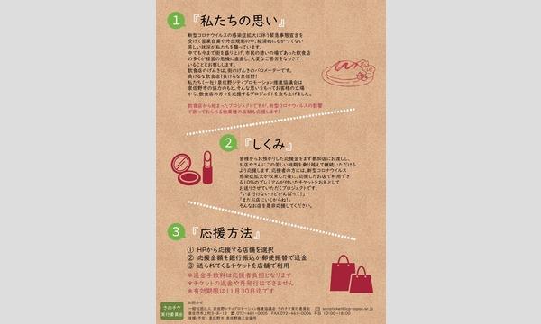 さのチケ 泉佐野お店やさん応援チケット  3000円コース イベント画像2