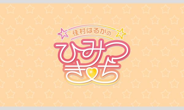 [会員] ☆佳村はるかのひみつきち☆ 〜第3回 秘密大会議〜《おひるのぶ》 イベント画像1