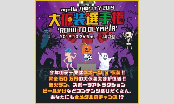 "ageHa HALLOWEEN 2019 ""大仮装選手権"" イベント画像1"
