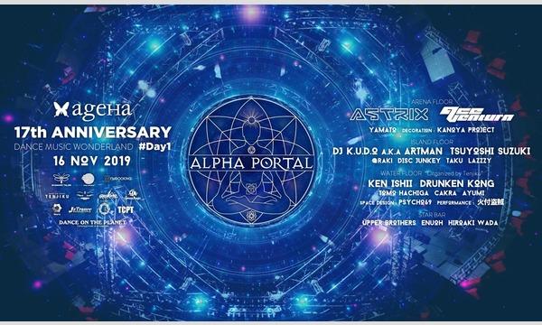 ageHa 17周年 -DAY1- DANCE MUSIC WONDERLAND イベント画像1