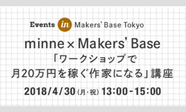 【4/30(月・祝)】minne×Makers'Base「ワークショップで月20万円を稼ぐ作家になる」講座 イベント画像1